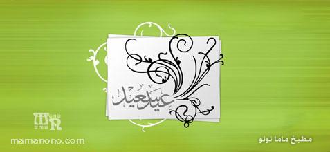 عيد سعيد 2014 - مطبخ ماما نونو أشهى المأكولات أحلى الوصفات