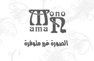 فتة الحمص اللبنانية
